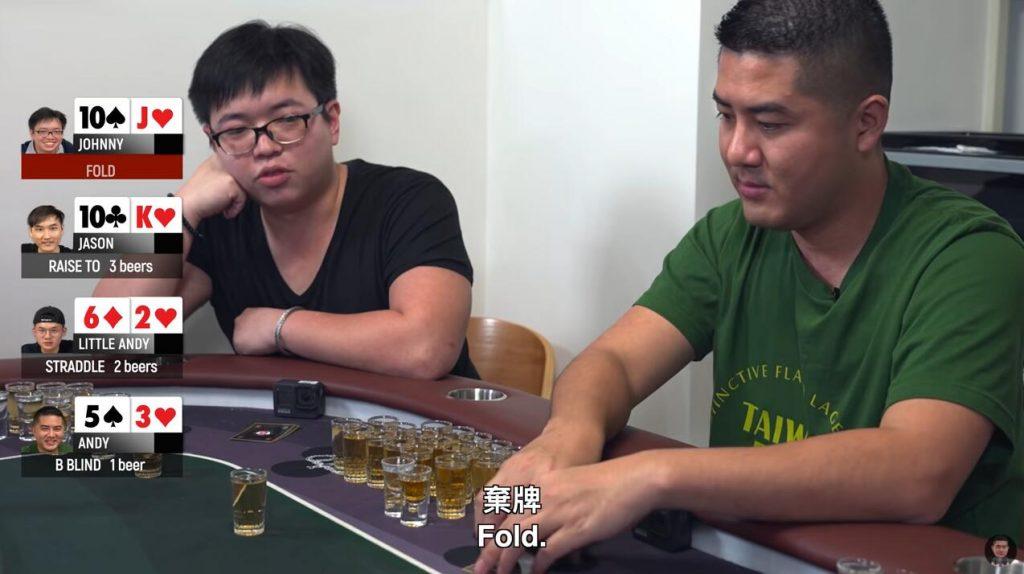 Andy 用酒教你怎麼打德州撲克