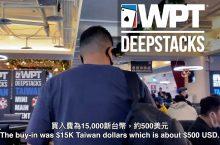 Andy Stacks GG代言人參加 WPT撲克主賽事 2020 手牌分享