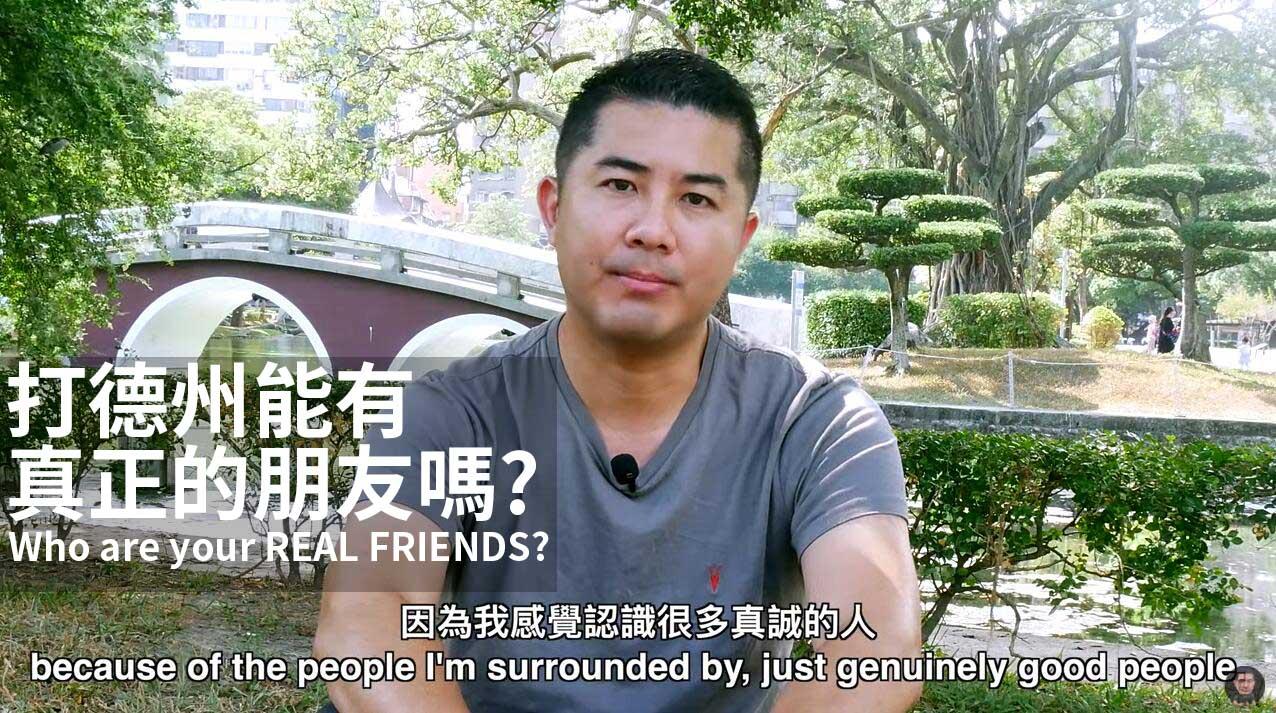 Andy Stacks打德州撲克能有真正的朋友嗎?撲克生活該怎麼選擇朋友?