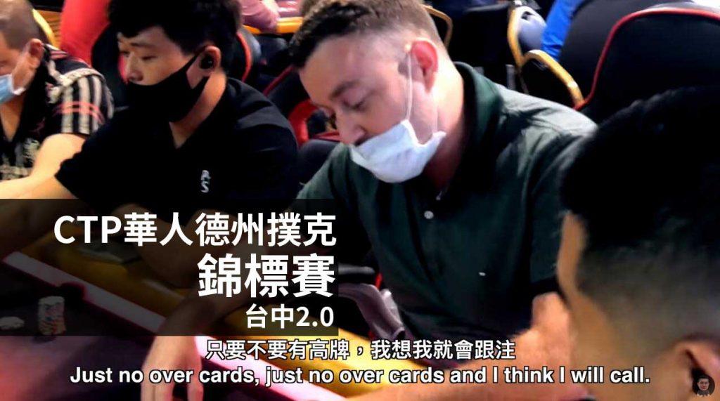 Andy Stacks Poker CTP華人德州撲克 錦標賽 台中2.0