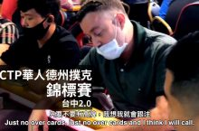 Andy Stacks Poker CTP華人德州撲克 錦標賽 台中