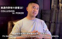 Andy 對於德州撲克撲克串通作弊有什麼看法?