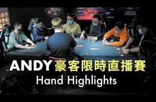 【Andy Stacks Poker】GG撲克代言人帶你看現場 CTP德州撲克 六人桌 精彩片段
