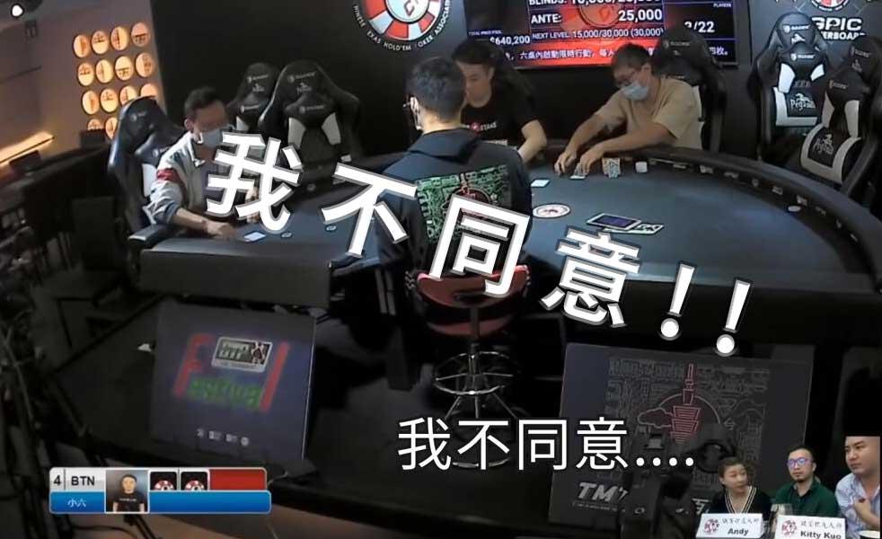 Andy Stacks的一句「我不同意」Kitty Kuo意見分歧差點討論手牌變成辯論節目了