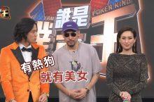 台灣節目【誰是撲克王】眾多美女打的MC HotDog熱狗嫑嫑的?! (MC HotDog、愷愷、陳樂樂)