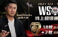 AndyStacks擔任GG撲克品牌大使 Andy:與優質品牌合作我很樂意