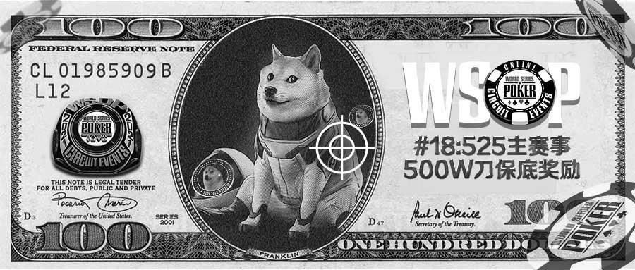 WSOP巨像賽該怎麼玩?AndyStacks不私藏分享 再教你拿主賽事狗狗幣
