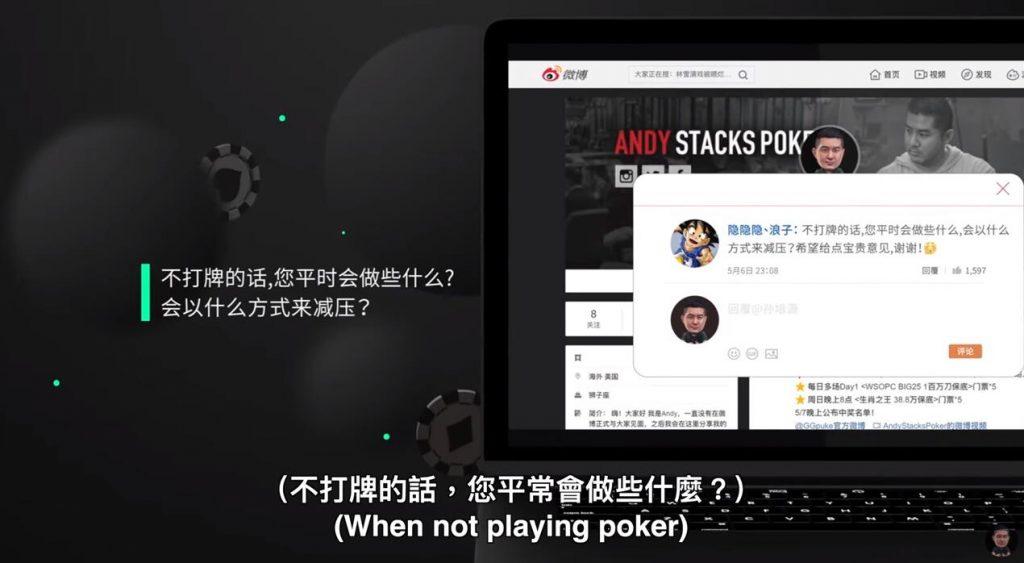 Andy Stacks 解答網友們的疑問 - 撲克問題Q&A - GG扑克形象大使