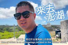 Andy Stacks GG撲克品牌大使前往台灣澎湖旅行 說走就走!