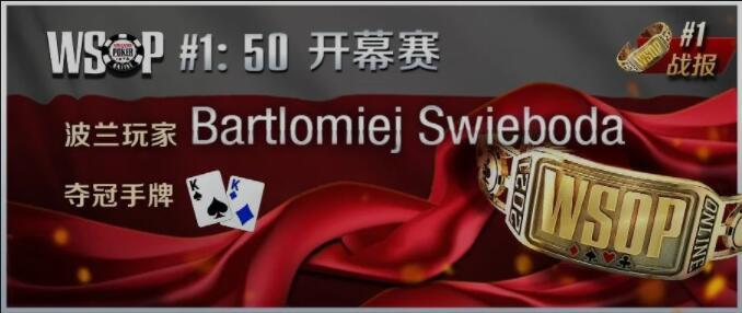 WSOP開幕賽 波蘭玩家KK頂對逆轉勝 [看手牌來學習]