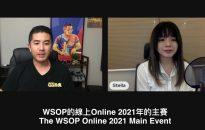 WSOP主賽事 這樣打你肯定會出局 Andy Stacks告訴你該如何是好?