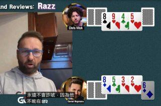 丹牛Daniel Negreanu 2021 WSOP世界撲克大賽VLOG第2天